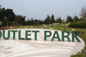 アウトレット入間公園