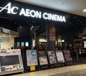 aeon cinema musasimurayama