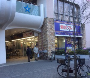 Tobu store takasimadaira