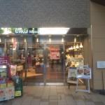 成城石井と有名店の数々~エミオ武蔵境
