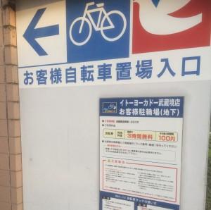 ITO YOKADO 武蔵境 自転車置き場