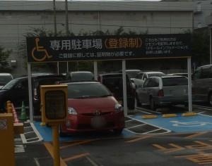 イオン 北戸田 専用駐車場