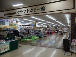 スーパービバホーム埼玉大井店 クラフトホビー館