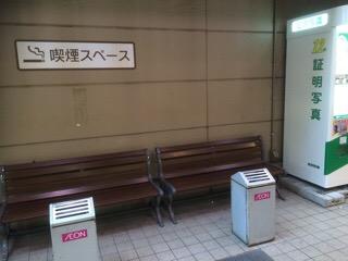 イオン大井店 喫煙所