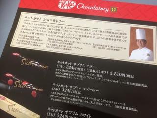 キットカットショコラトリー チラシ1