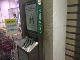 イオン板橋喫煙所1