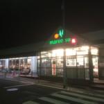 小さいけど便利な地元店~マルエツ南大泉店