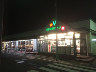 マルエツ南大泉店1