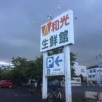 便利な地域のためのお店~生鮮館和光 練馬大泉店