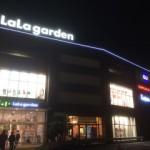コンパクトで便利なショッピングモール ララガーデン川口