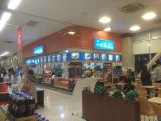 大泉学園ショッピングセンター 一口茶屋