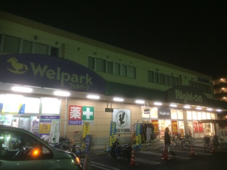 大泉学園ショッピングセンター ウェルパーク ライトオン