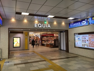 EQUIA(エキア)朝霞