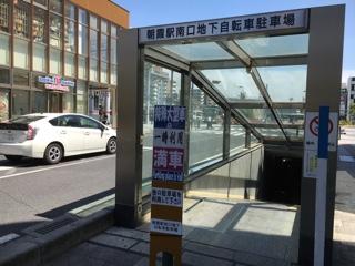朝霞駅 駐輪場